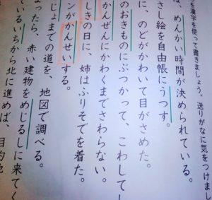 中学受験では基礎が大事!まず漢字と計算を中心に反復練習