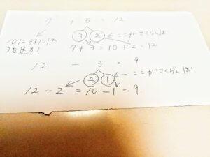 さくらんぼ計算とはいつから使う解法?つまずいた時の対処は