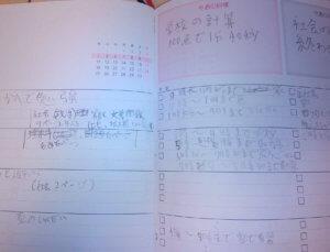 塾のスケジュール帳