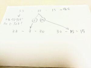 さくらんぼ計算引き算